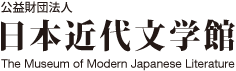公益財団法人 日本近代文学館 The Museum of Modern Japanese Literature