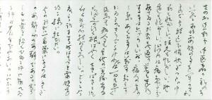 夏目漱石の鏡子宛て書簡(明治43年10月31日…今のおれに一番薬になるのはからだの安静、心の安静である)