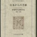 日本からの手紙
