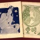 「青鞜」創刊号(晶子が「山の動く日来る…」と女性解放運動を祝した)