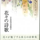 花々の詩歌(青土社)