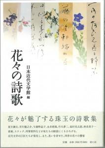『花々の詩歌』