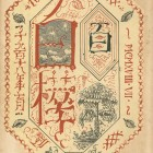 「白樺」100号記念号(岸田劉生表紙)