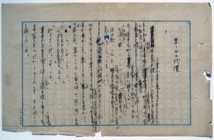 横光利一「悲しみの代価」草稿(横光死後発表された初期作品。最初の夫人との恋愛体験をもとにしている。横光の旧友、川端康成から当館に寄贈された)