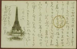池辺三山書簡パリより弟・穫三郎宛(1894年8月2日)