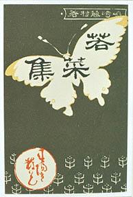 島崎藤村「若菜集」