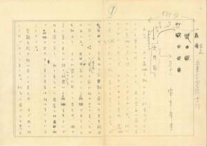 室生犀星「虫寺抄」原稿
