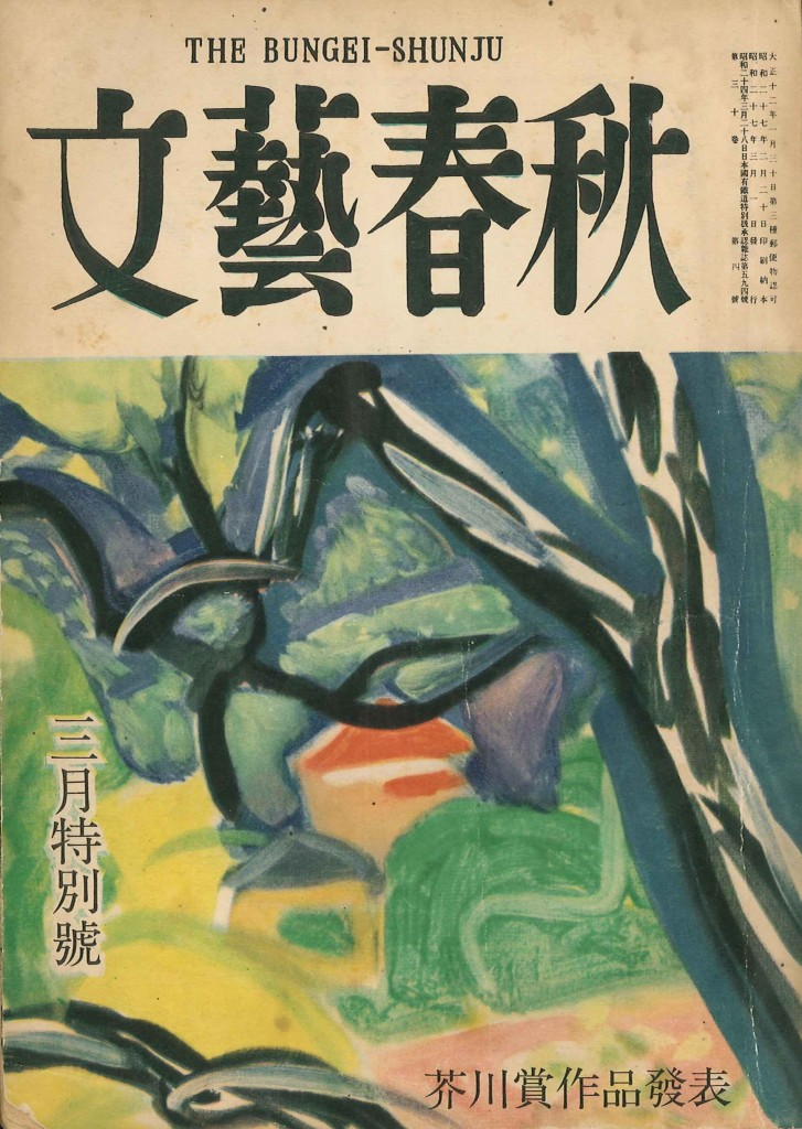文藝春秋(昭27.3)
