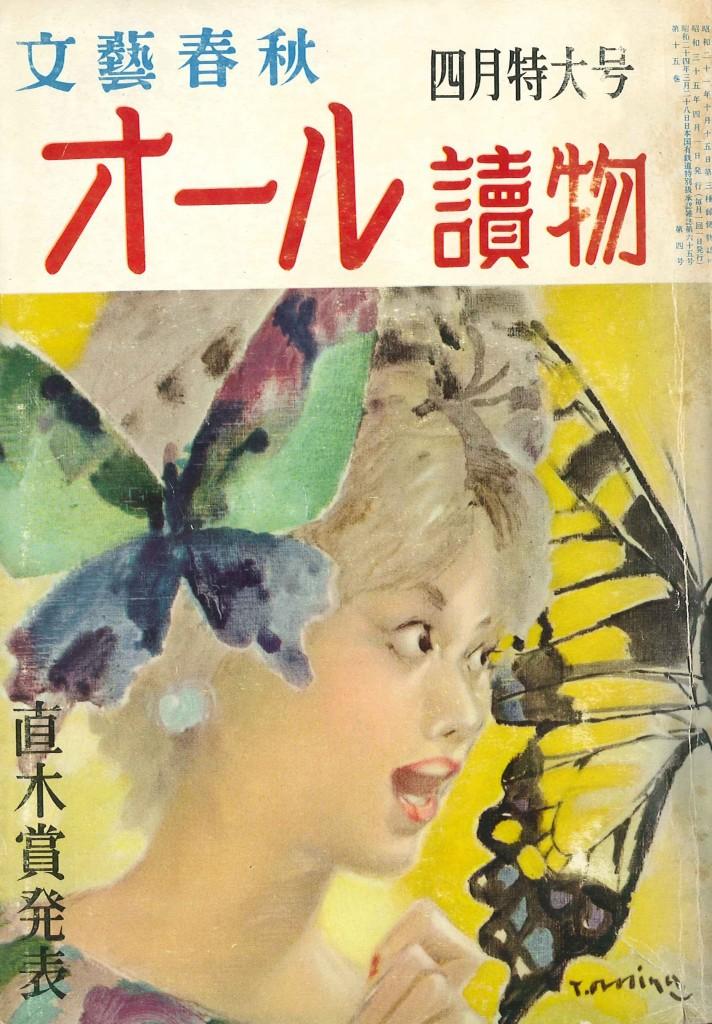 オール読物(昭35.4)
