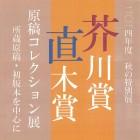 芥川賞直木賞アイキャッチ