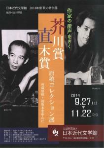 芥川賞直木賞原稿コレクション展