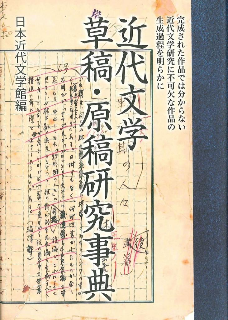近代文学草稿・原稿研究事典