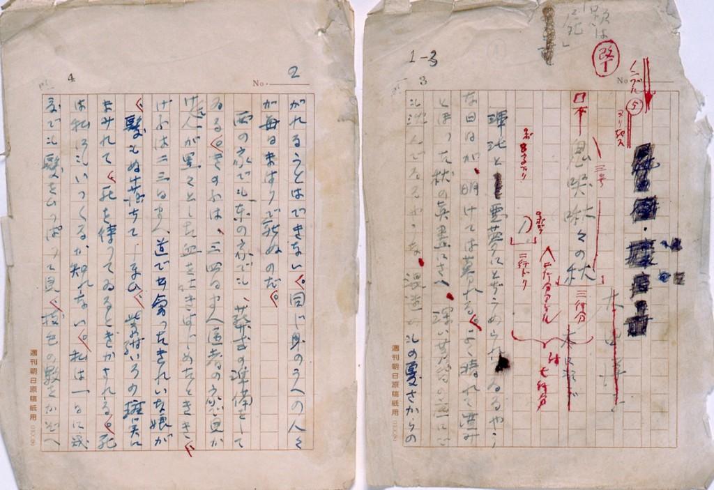大田洋子 「屍の街」原稿