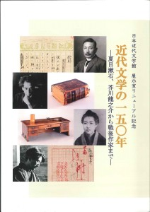 近代文学の150年