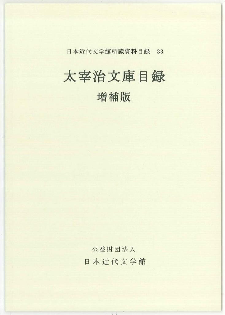 太宰治文庫目録増補版