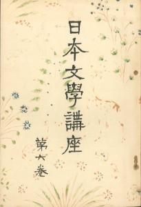 『日本文学講座第六巻』(新潮社、昭2年4月)芥川「今昔物語鑑賞」が掲載されている。