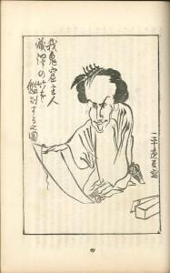 岡本一平画 「新潮」(大正13年11月)より