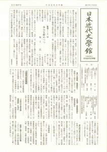 館報277号(2017年5月号)