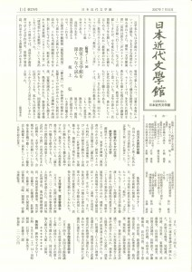 館報278号(2017年7月号)