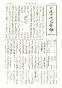 館報279号(2017年9月)