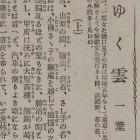 樋口一葉「ゆく雲」(「太陽」明治28年5月)