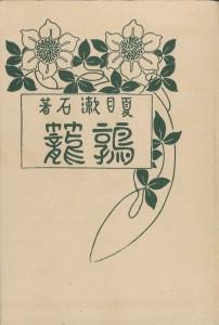 夏目漱石『鶉籠』