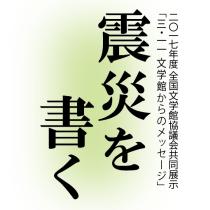 震災展アイコン